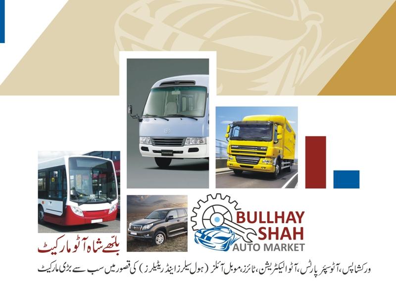 Bullhay Shah Auto Market Kasur