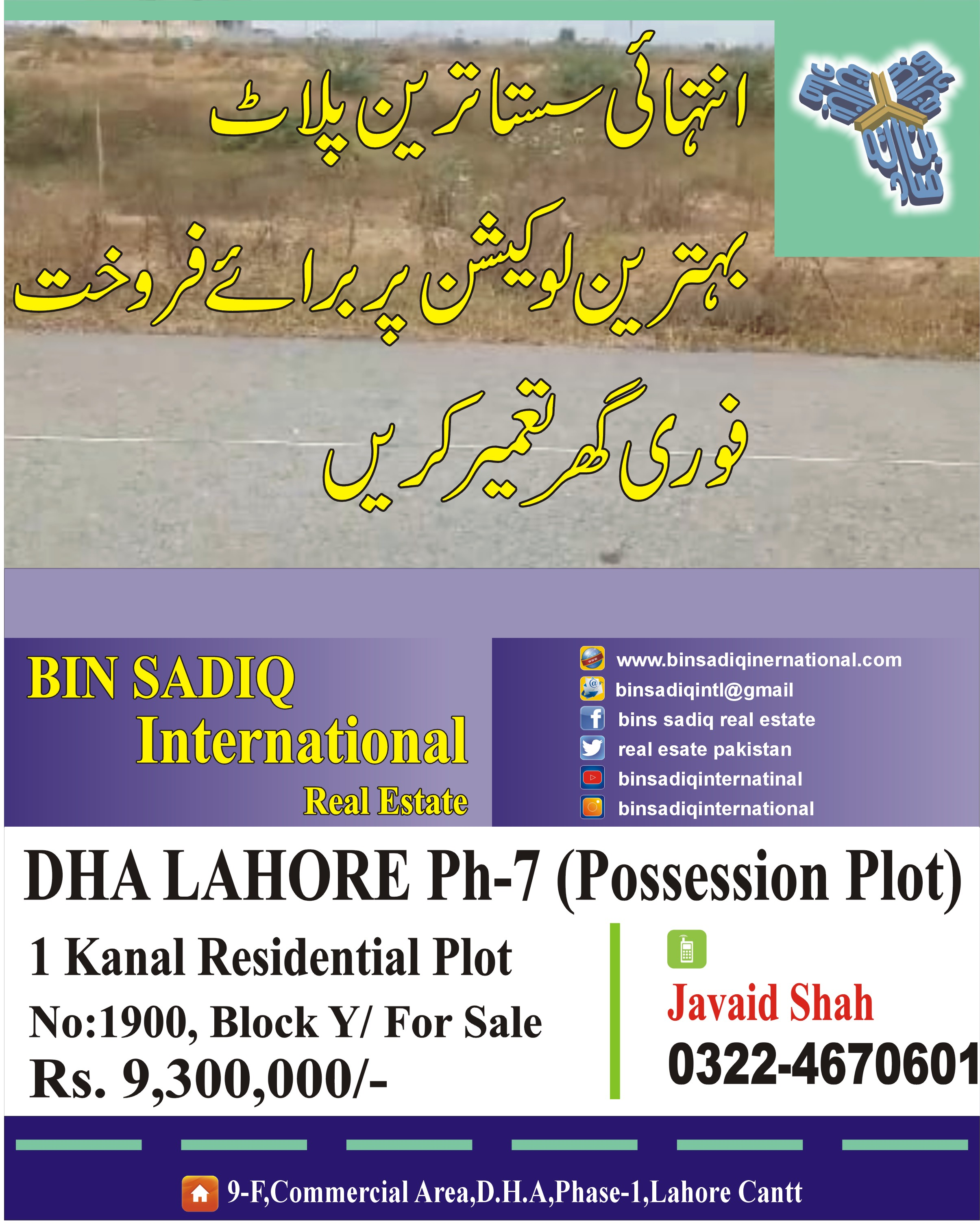 DHA LAHORE PHASE 7 BLOCK Y, PLOT NO 1900 FOR SALE